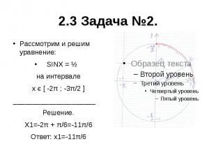 2.3 Задача №2. Рассмотрим и решим уравнение: SINX = ½ на интервале х є [ -2π ; -