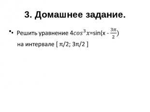 3. Домашнее задание. Решить уравнение 4=sin(x - на интервале [ π/2; 3π/2 ]