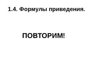 1.4. Формулы приведения.