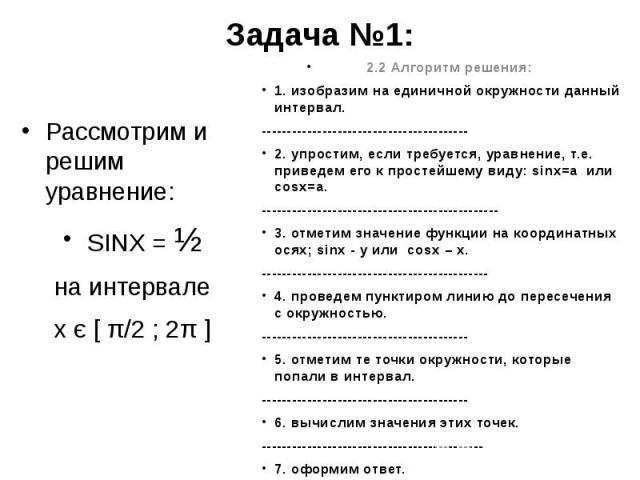 Задача №1: Рассмотрим и решим уравнение: SINX = ½ на интервале х є [ π/2 ; 2π ]