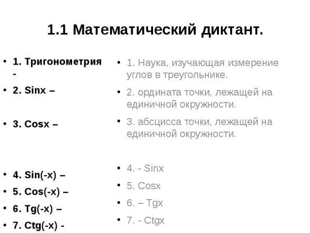 1.1 Математический диктант. 1. Тригонометрия - 2. Sinx – 3. Cosx – 4. Sin(-x) – 5. Cos(-x) – 6. Tg(-x) – 7. Ctg(-x) -