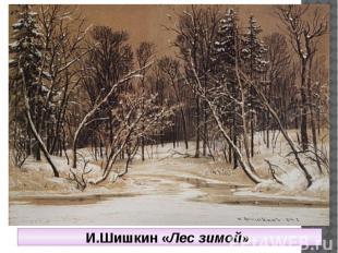 И.Шишкин «Лес зимой»