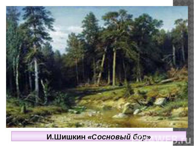 И.Шишкин «Сосновый бор»