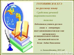 ГОТОВИМСЯ К ЕГЭ по русскому языку Средства речевой выразительности текста Подгот