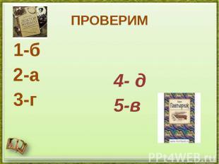 ПРОВЕРИМ 1-б 2-а 3-г