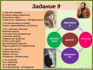 Задание 9 1. Как ночи Украйны В сиянии звезд незакатных, Исполнены тайны Слова е