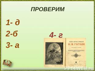 ПРОВЕРИМ 1- д 2-б 3- а
