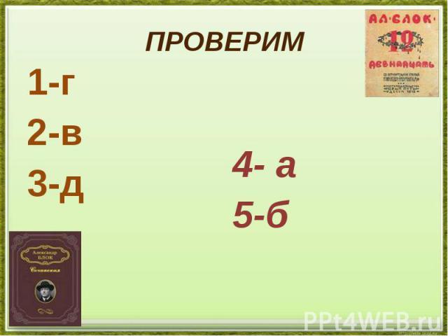 ПРОВЕРИМ 1-г 2-в 3-д