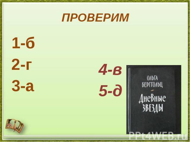 ПРОВЕРИМ 1-б 2-г 3-а