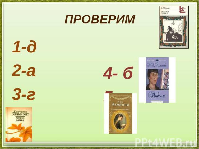 ПРОВЕРИМ 1-д 2-а 3-г