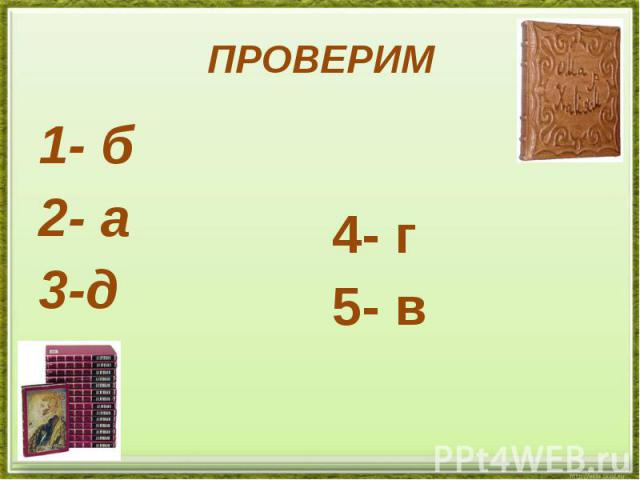 ПРОВЕРИМ 1- б 2- а 3-д