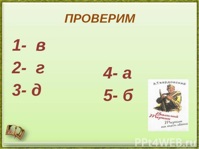 ПРОВЕРИМ 1- в 2- г 3- д