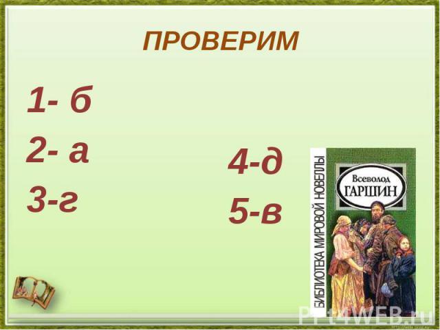 ПРОВЕРИМ 1- б 2- а 3-г