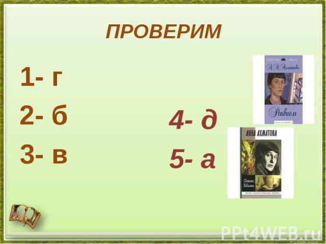 ПРОВЕРИМ 1- г 2- б 3- в