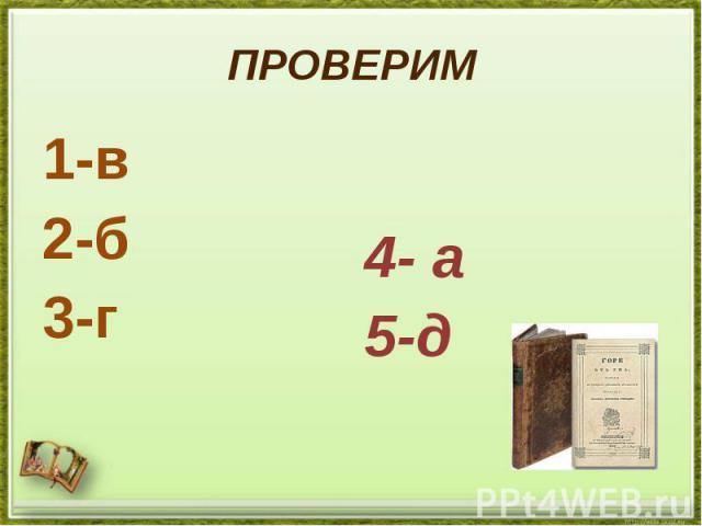 ПРОВЕРИМ 1-в 2-б 3-г