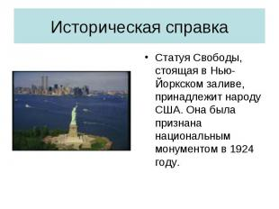 Статуя Свободы, стоящая в Нью-Йоркском заливе, принадлежит народу США. Она была