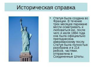 Статуя была создана во Франции. В течение трех месяцев парижане могли осматриват