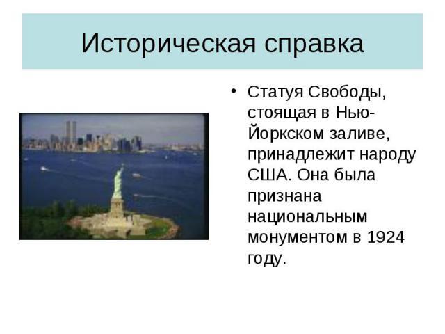Статуя Свободы, стоящая в Нью-Йоркском заливе, принадлежит народу США. Она была признана национальным монументом в 1924 году. Статуя Свободы, стоящая в Нью-Йоркском заливе, принадлежит народу США. Она была признана национальным монументом в 1924 году.