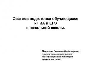 Система подготовки обучающихся к ГИА и ЕГЭ с начальной школы.