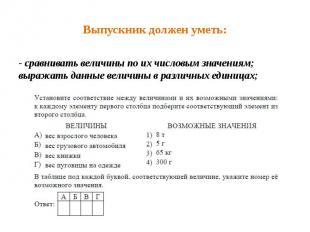 Выпускник должен уметь: - сравнивать величины по их числовым значениям; выражать
