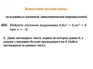 Выпускник должен уметь: - пользоваться изученной математической терминологией;