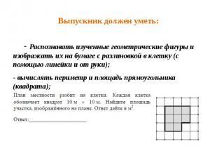 Выпускник должен уметь: - Распознавать изученные геометрические фигуры и изображ