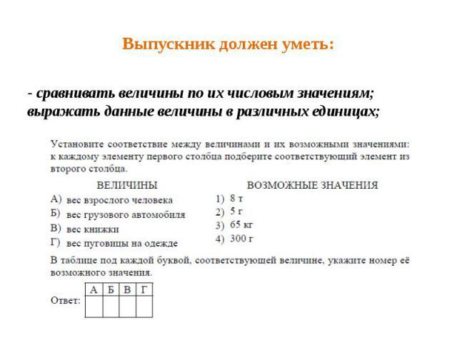 Выпускник должен уметь: - сравнивать величины по их числовым значениям; выражать данные величины в различных единицах;