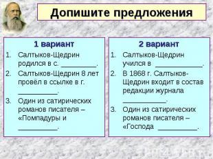 1 вариант 1 вариант Салтыков-Щедрин родился в с. _________. Салтыков-Щедрин 8 ле