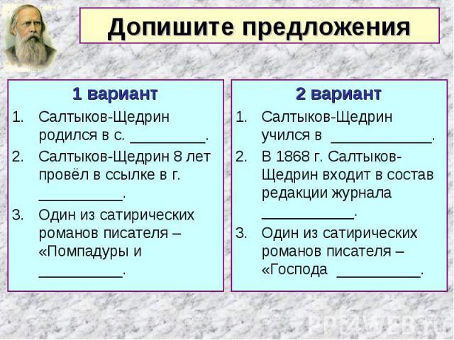 1 вариант 1 вариант Салтыков-Щедрин родился в с. _________. Салтыков-Щедрин 8 лет провёл в ссылке в г. __________. Один из сатирических романов писателя – «Помпадуры и __________.