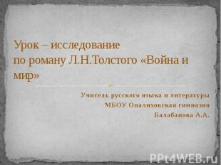 Урок – исследование по роману Л.Н.Толстого «Война и мир» Учитель русского языка