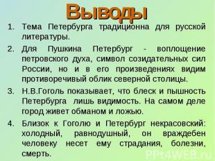 Выводы Тема Петербурга традиционна для русской литературы. Для Пушкина Петербург