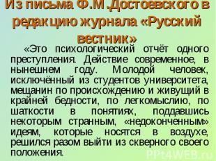 Из письма Ф.М.Достоевского в редакцию журнала «Русский вестник» «Это психологиче