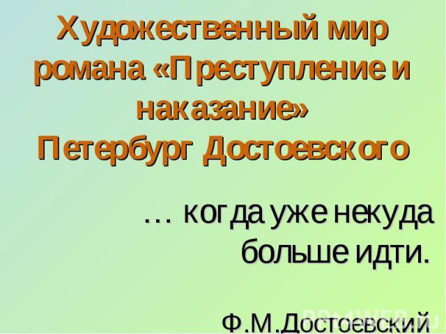 Художественный мир романа «Преступление и наказание» Петербург Достоевского