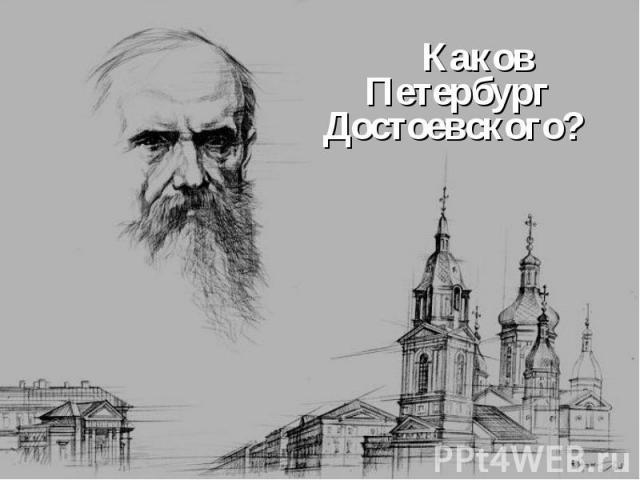 Каков Петербург Достоевского? Каков Петербург Достоевского?