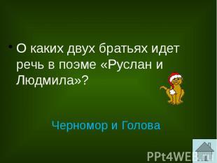О каких двух братьях идет речь в поэме «Руслан и Людмила»?