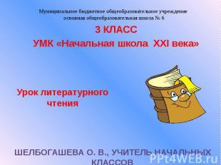 Урок литературного чтения 3 КЛАСС УМК «Начальная школа XXI века»