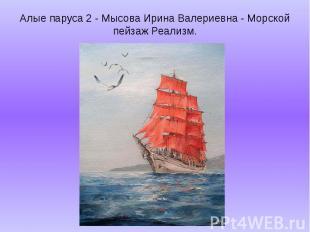 Алые паруса 2 - Мысова Ирина Валериевна - Морской пейзаж Реализм.