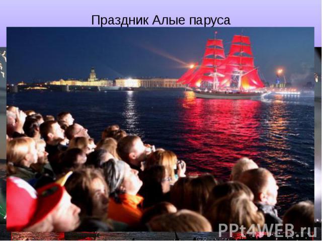 Праздник Алые паруса в Санкт-Петербурге.