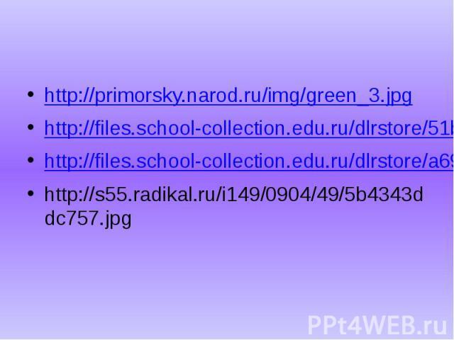 http://primorsky.narod.ru/img/green_3.jpg http://files.school-collection.edu.ru/dlrstore/51bd961d-de84-4a16-8ac2-80ef9f89782a/[LI8RK_12-02]_[IL_01]-k.jpg http://files.school-collection.edu.ru/dlrstore/a693814c-cc4f-4382-b56f-ca61480c2f0d/[LI8RK_12-0…