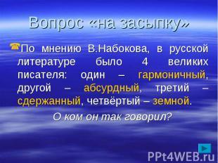 Вопрос «на засыпку» По мнению В.Набокова, в русской литературе было 4 великих пи