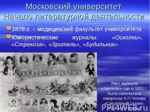 Московский университет Начало литературной деятельности 1879 г. – медицинский фа