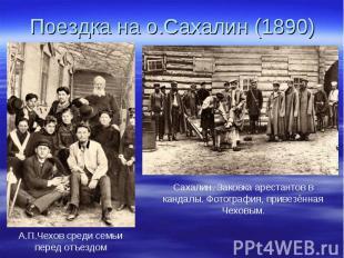 Поездка на о.Сахалин (1890)