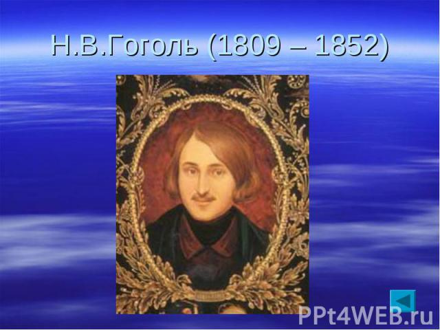 Н.В.Гоголь (1809 – 1852)