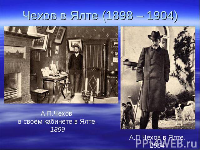 Чехов в Ялте (1898 – 1904)