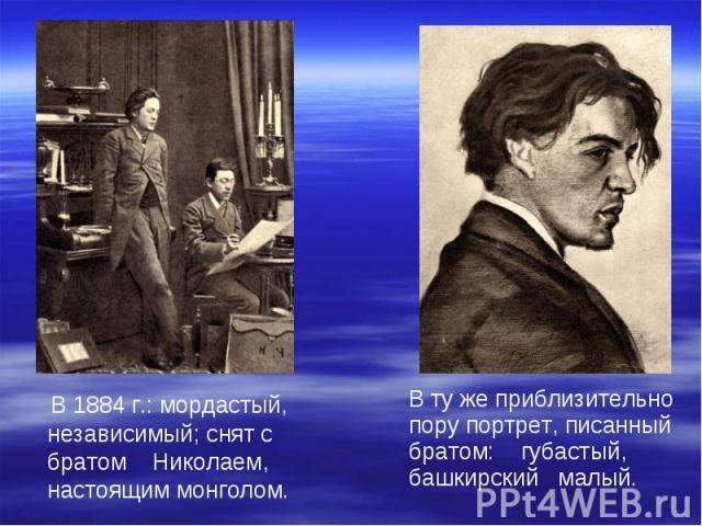 В 1884 г.: мордастый, независимый; снят с братом Николаем, настоящим монголом. В 1884 г.: мордастый, независимый; снят с братом Николаем, настоящим монголом.