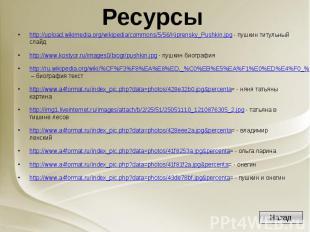 http://upload.wikimedia.org/wikipedia/commons/5/56/Kiprensky_Pushkin.jpg - пушки