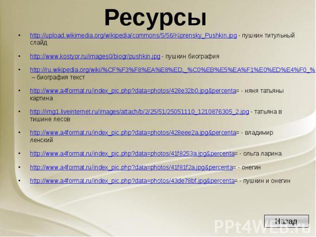 http://upload.wikimedia.org/wikipedia/commons/5/56/Kiprensky_Pushkin.jpg - пушкин титульный слайд http://upload.wikimedia.org/wikipedia/commons/5/56/Kiprensky_Pushkin.jpg - пушкин титульный слайд http://www.kostyor.ru/images0/biogr/pushkin.jpg - пуш…