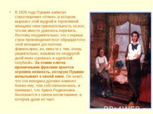 В 1826 году Пушкин написал стихотворение «Няне», в котором выразил этой мудрой и