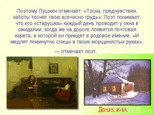 Поэтому Пушкин отмечает: «Тоска, предчувствия, заботы теснят твою всечасно грудь