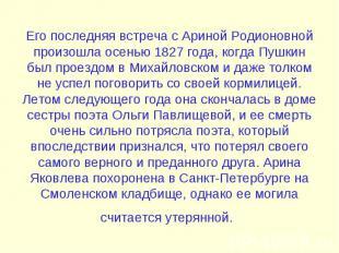 Его последняя встреча с Ариной Родионовной произошла осенью 1827 года, когда Пуш